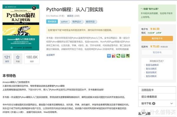 学会Python真的有高收入?盯,请查收这份入坑指南