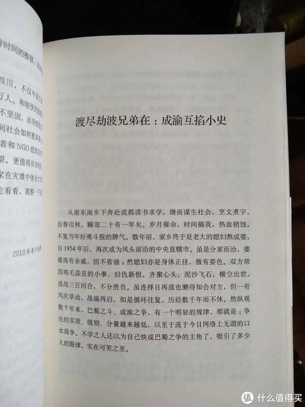图书馆猿の好书推荐:《每个人的故乡都在沦陷》
