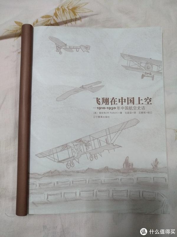图书馆猿の好书推荐:《飞翔在中国上空:1910~1950年中国航空史话》