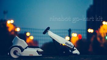 看视频就知道爽不爽了 -Ninebot GoKart Kit卡丁车改装套件