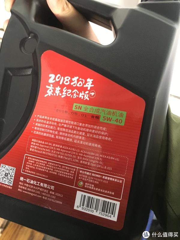 大众车主现身说法:京保养5W40全合成机油初体验