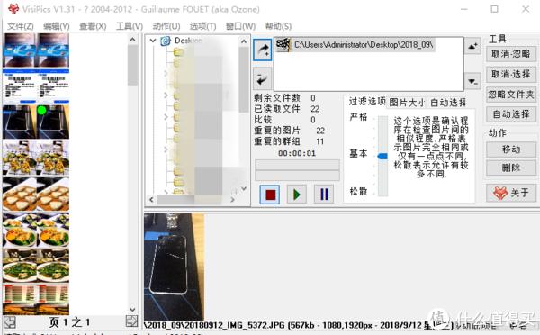 20秒快速识别电脑里所有重复的图片,1秒清理!!!宅男的神器