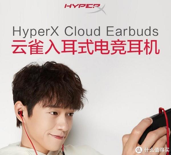 HyperX 云雀  Cloud Earbuds 入耳式耳机上手简评