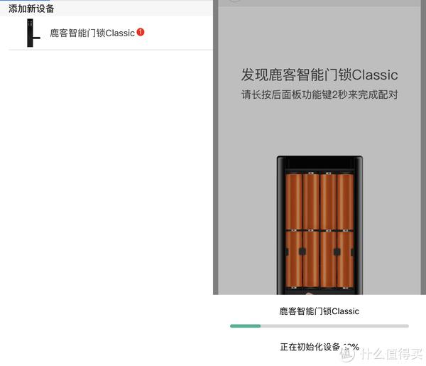 鹿客Classic指纹锁体验附智能场景联动展示