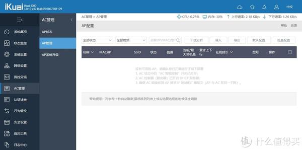 【小三爷出品】中小企业组网神器—智能千兆无线路由器iKuai Q80体验