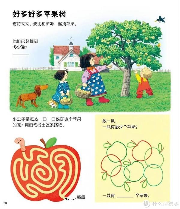 一眼就迷住!英国超好玩游戏书 八大主题刷新3-6岁孩子思维能力