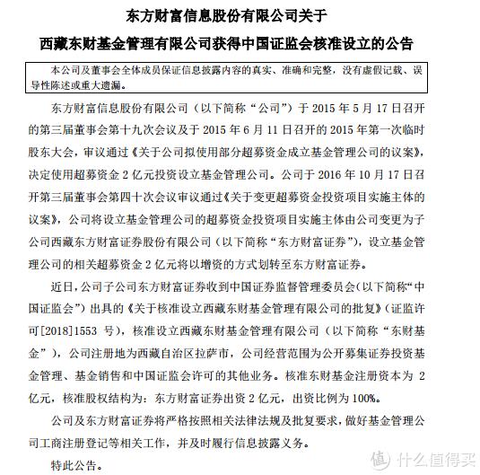 东方财富网设立公募基金申请获批