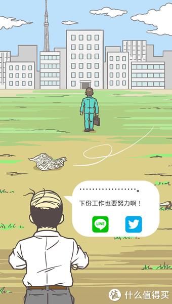 荐游:小王又翘班啦!奇葩无厘头解谜游戏—走出办公室