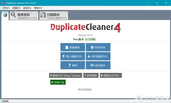 给臃肿的电脑减肥---快速识别电脑中的重复文件DuplicateCleaner