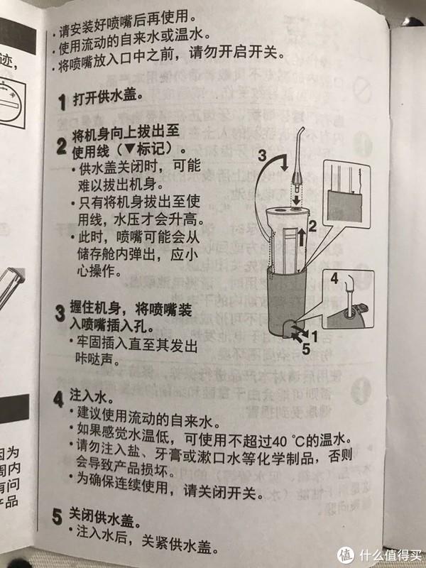 松下便携式口腔冲洗器开箱