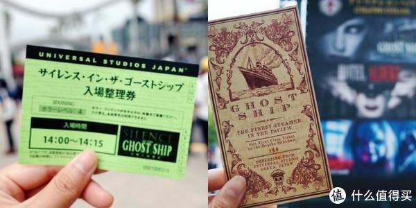 左:幽灵船整理券,右:整理券换的「船票」
