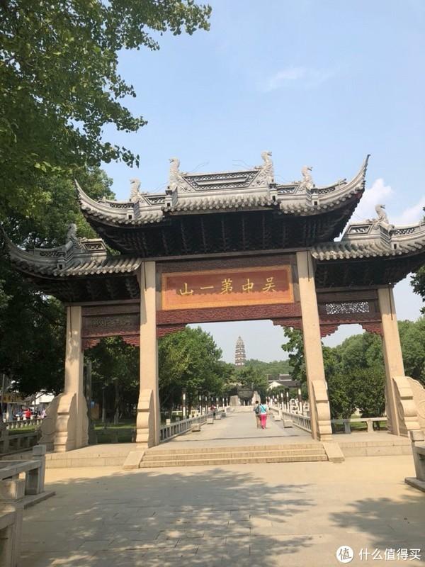 吴中第一山,再往前走,过了小桥就是虎丘了