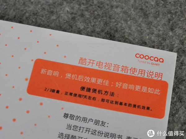 coocaa 酷开 Live-1 电视回音壁 晒单