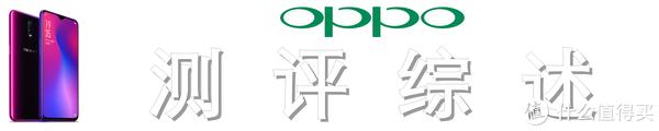 后全面屏时代的诚意之作,OPPO R17测评体验
