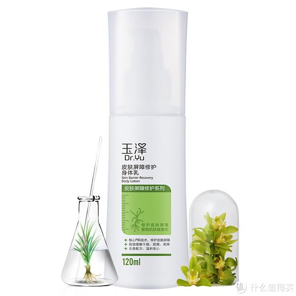玉泽(Dr.Yu) 皮肤屏障修护身体乳 120ml (润体乳缓解干燥泛红瘙痒刺痛)保湿滋润 医院认可