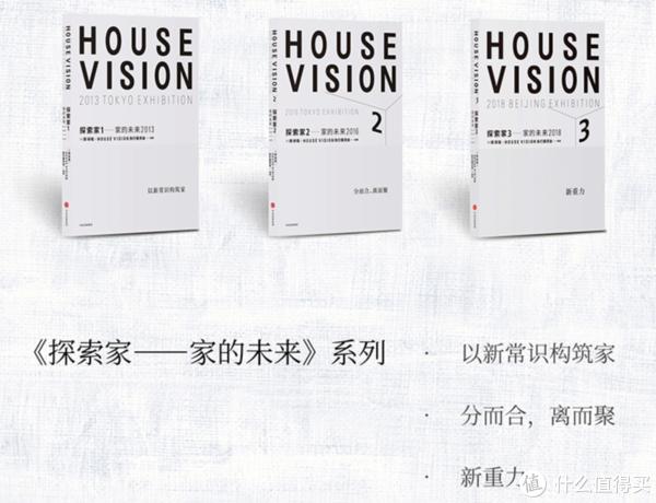"""在鸟巢遇见原研哉——北京最美的秋天,一起去HOUSE VISION""""探索家""""!"""