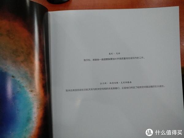 图书馆猿の好书推荐:《透过哈勃看宇宙》