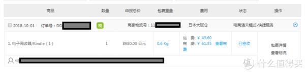 日亚海淘Kindle PW3 流程及晒单