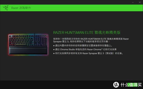 Razerの信仰:Razer 雷蛇 Huntsman猎魂光蛛 精英版使用体验