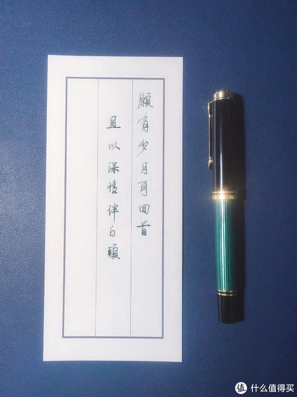 百利金 帝王系列M800,M805