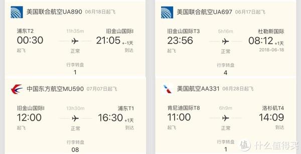 飞行旅程详情