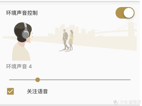 在这里可以自由控制环境声音的大小,在路上行走用降噪耳机是有一定风险性的,这个功能很实用
