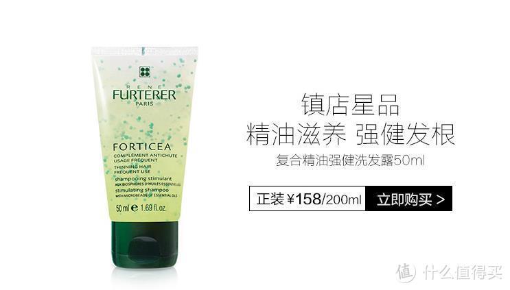 又拔了棵张大妈种的草—馥绿德雅RENE FURTERER 复合精油强健洗发露使用体验
