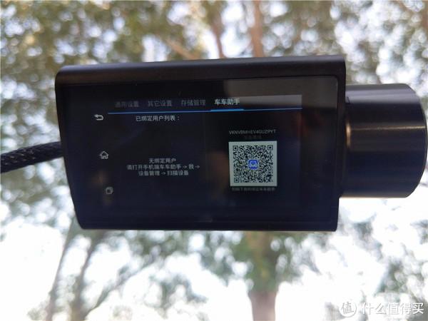 用手机管理爱车一腾讯车联 轲轲西里T8 行车记录仪