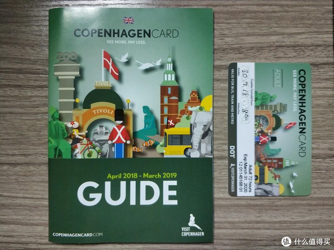 拿着它在哥本哈根可以畅行无阻