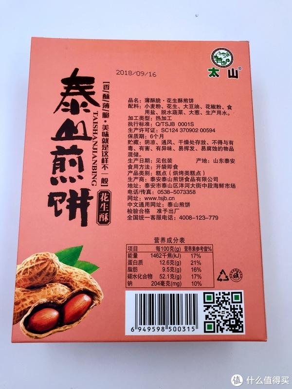 大学时的味道 岱宗坊 香酥煎饼 试吃