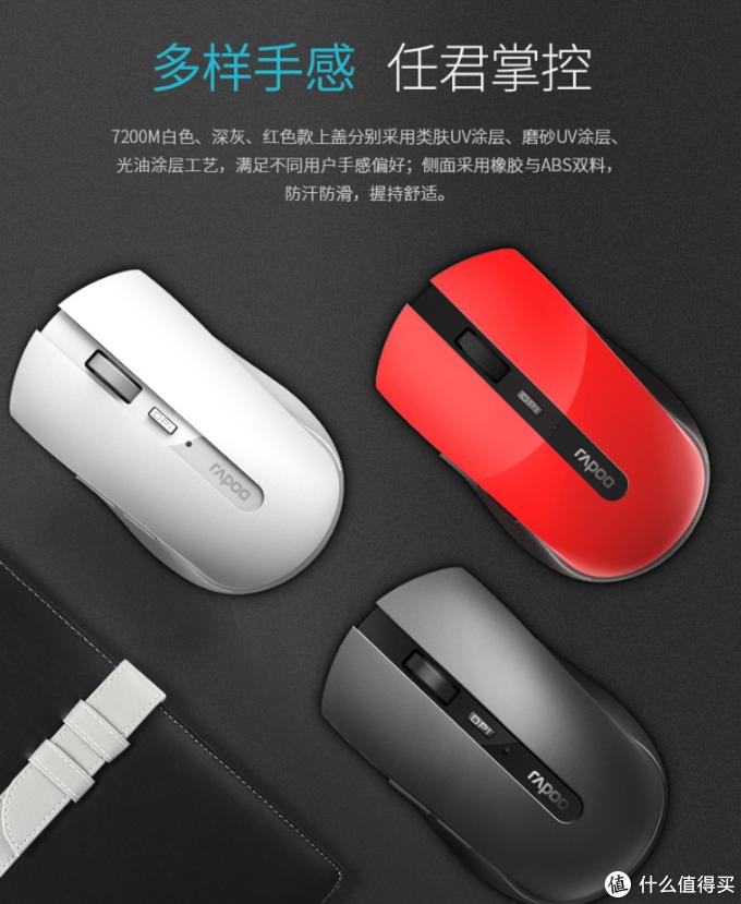精致小巧、颜值软萌适合中小手的雷柏7200M多模静音无线鼠标实测