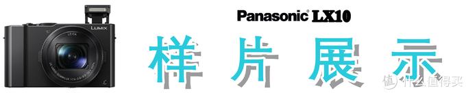 徕卡f1.4镜头,4K连拍&录像:Panasonic 松下 LX10 数码相机多图详测