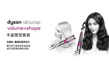 戴森Airwrap美发造型器购买理由(发型|适用)