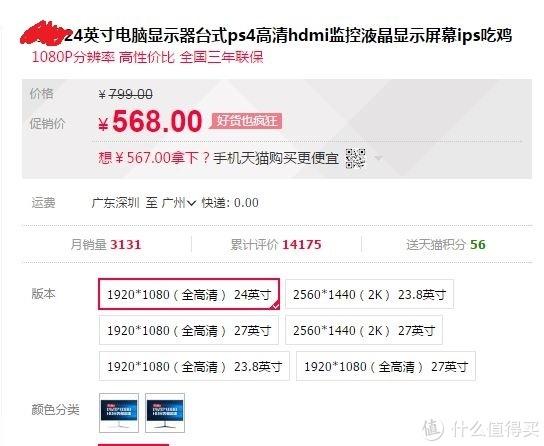 600元不到就可以买一台24寸1080P的IPS屏LED,且覆盖99%RGB,2ms,这真心不敢买