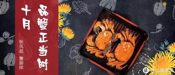 秋风起 品蟹正当时:来自今锦上阳澄湖大闸蟹的金秋蟹鲜盛宴