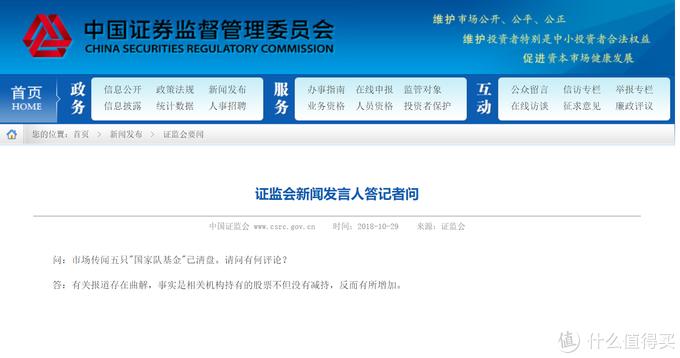 """证监会回应:""""国家队基金""""清盘传闻为曲解"""