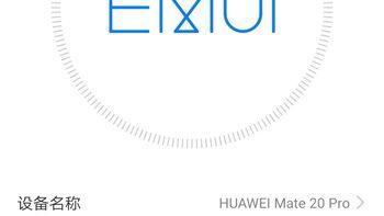华为 Mate 20 Pro 智能手机功能介绍(轻松办公|备忘录|语音助手|语音翻译|智慧识屏)