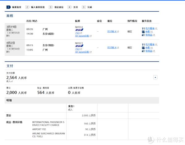 教你如何购买全日空航空(ANA)特价往返日本机票