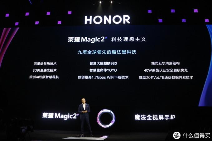 Honor 荣耀发布 Magic 2 智能手机,魔法全视滑屏+麒麟980、全新AI系统