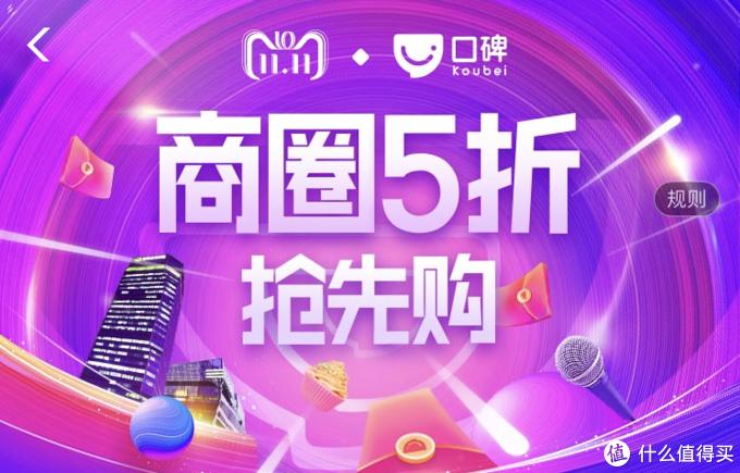 口碑app双11玩法全攻略,吃喝玩乐享5折!