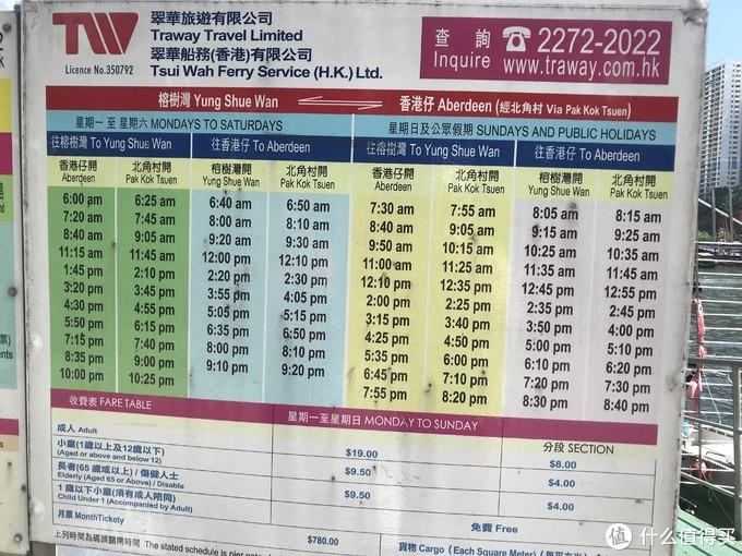 上面已经介绍过蒲台岛往返的船次,这里放一张香港仔码头其他线路的。