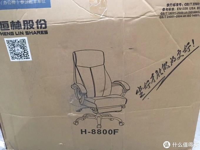 是时候让生活更加舒适-小胖胖简评之恒林老板椅