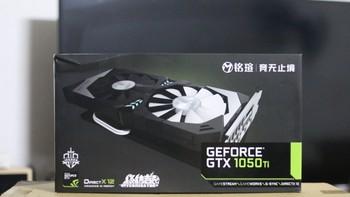 铭瑄GTX1050ti显卡开箱细节(风扇 散热片 材质 接口 尺寸)