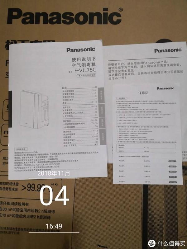 Panasonic 松下 F-VJL75C 空气消毒机加湿空气净化器