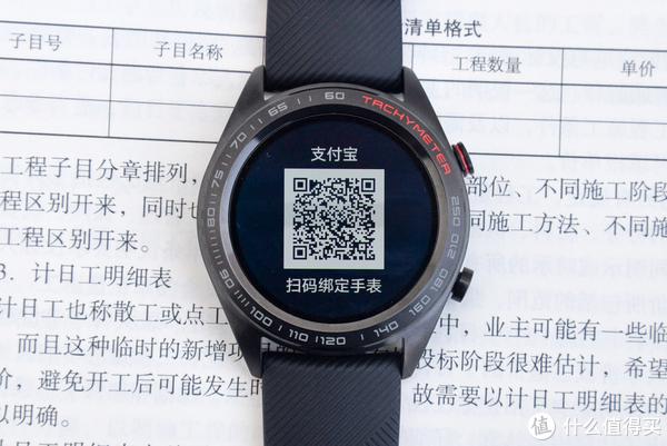 5功能:支付宝绑定支付:绑定支付宝设备,然后往手表里面充值,之后就可以用手表支付了,如果手表丢了,请抓紧解绑,不然,充值到手表里的钱,会被刷完。
