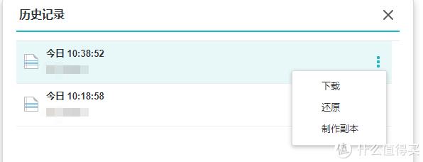 点击右侧按钮可以选择下载、还原或制作副本