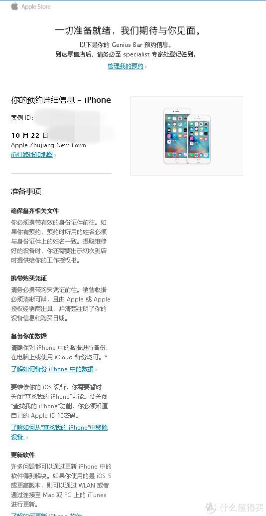 iPhone维修小记