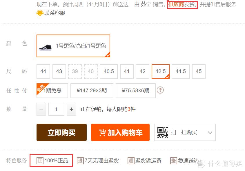 来自三道杠的吸引力 阿迪达斯VS SET MID BB9890 篮球鞋开箱&苏宁Outlets购物体验