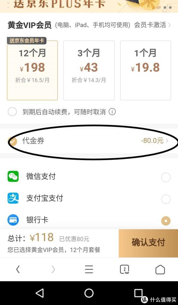 10s省100!仅需98元双开爱奇艺+京东会员的路子在这儿!