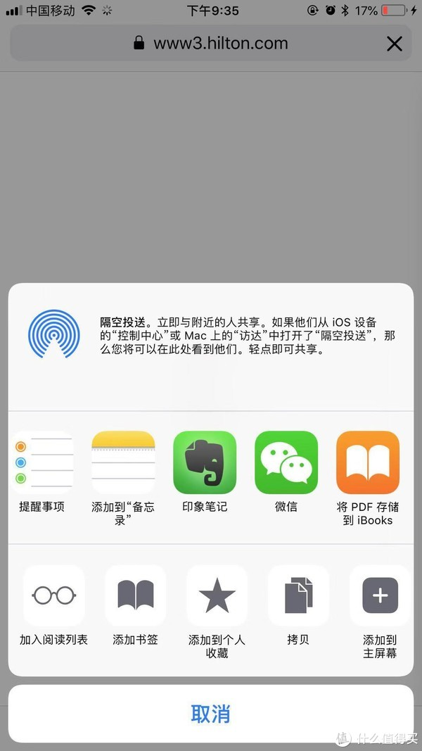 点击网页端下方的分享按钮,安装了印象笔记且加入分享行列的就可以了